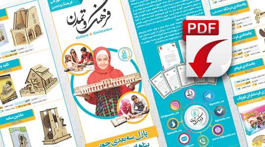 کاتالوگ  محصولات فرهنگ و تمدن فرمت PDF